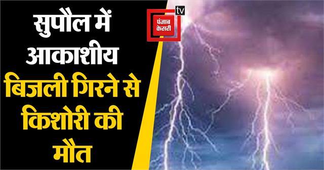 teenager dies due to lightning in supaul