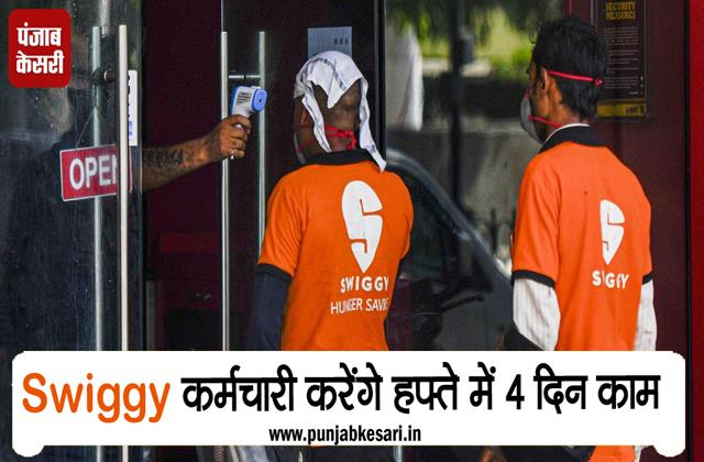 corona impact swiggy gives relief to employees will work 4 days a week