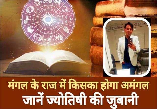 jyotish prediction about mars planet in hindi