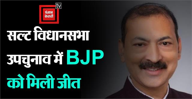 bjp wins in salt assembly by election