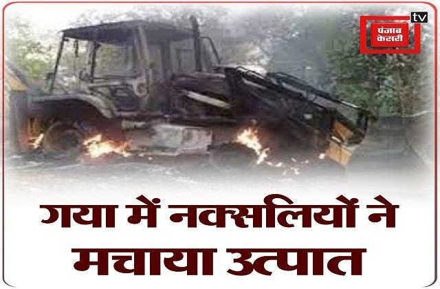 naxalites set fire to jcb of construction company in gaya