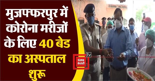 40 bed hospital started for corona patients in muzaffarpur