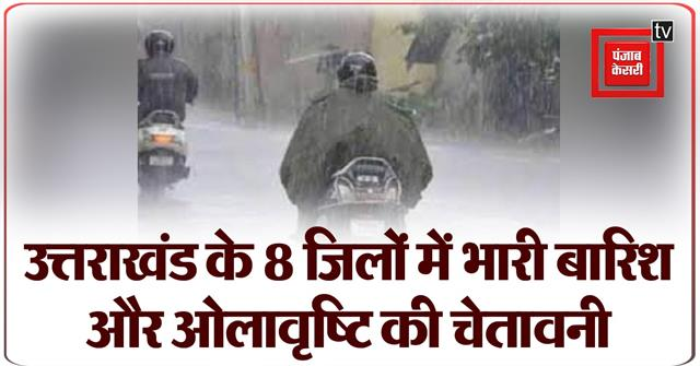 heavy rain warning in 8 districts of uttarakhand
