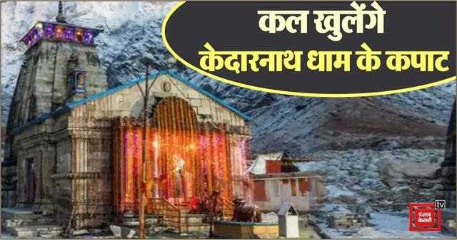 kapat of kedarnath dham will open tomorrow