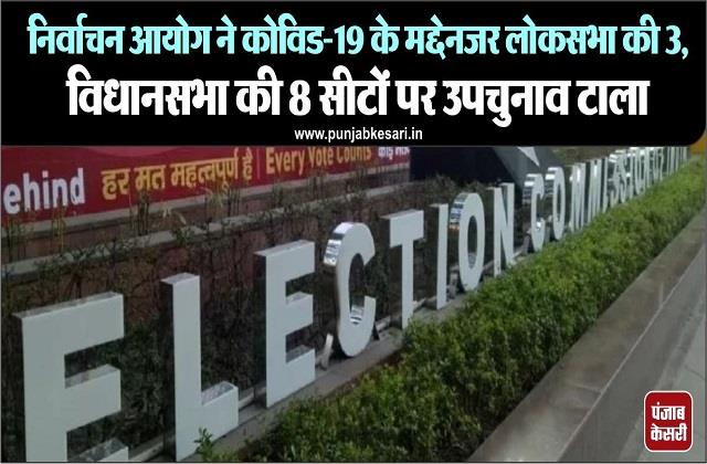 election commission postponed by elections to 3 lok sabha and 8 assembly seats