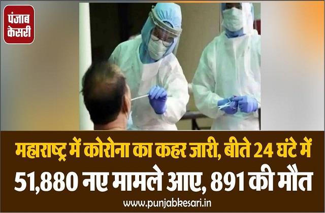corona havoc in maharashtra 51 880 new cases occurred in last 24 hours