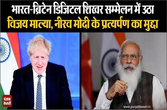 vijay mallya nirav modi s extradition issue raised at india uk digital summit