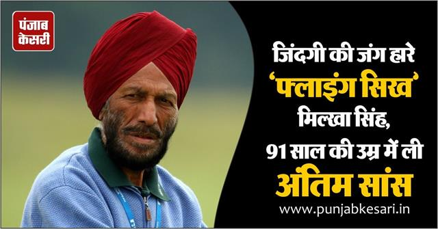 flying sikh milkha singh lost the battle of life