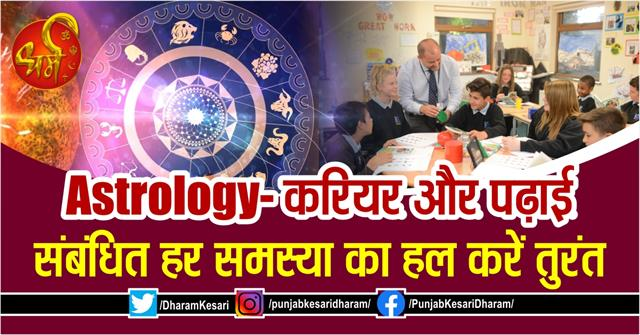 education in astrology