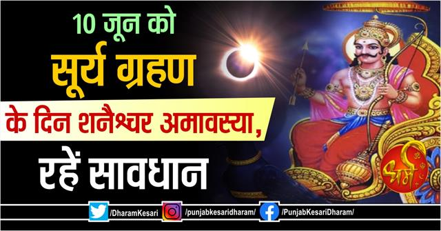 shani dev saturn is first solar eclipse on amavasya 10 june