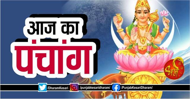 aaj ka almanac in hindi