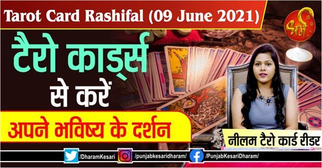 tarot card rashifal 9th june 2021