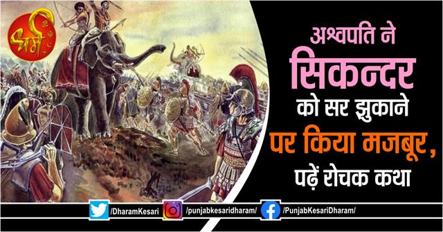 the great warrior ashwapati who collided with alexander