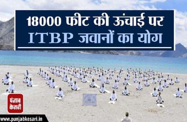 itbp personnel perform yoga ladakh
