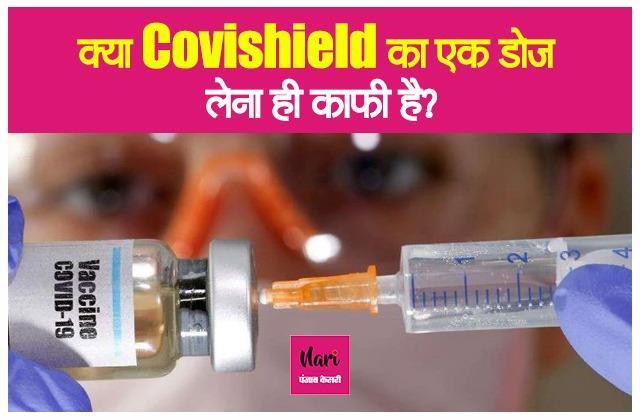 क्या Covishield का एक डोज लेना ही काफी है? जानिए एक्सपर्ट की राय
