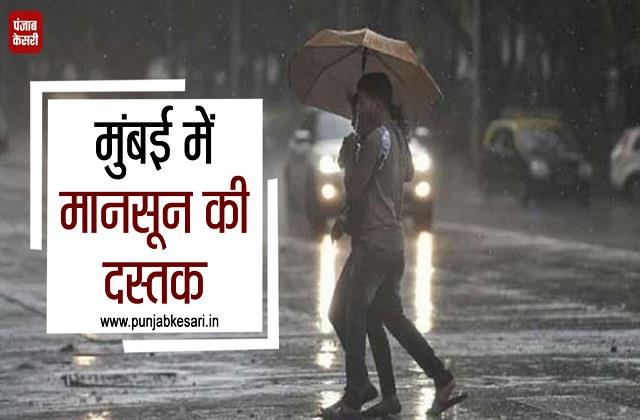 monsoon has arrived in mumbai today