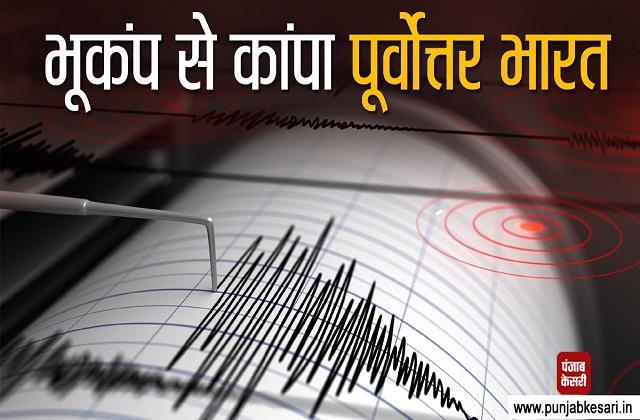 earthquake in assam manipur and meghalaya