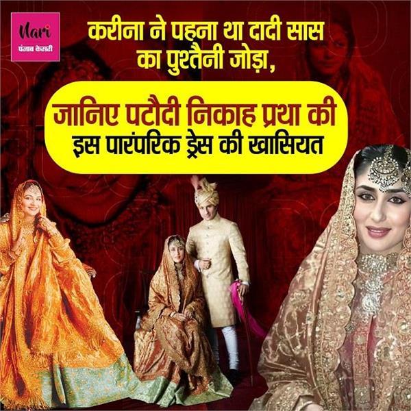 करीना ने निभाई थी पटौदी निकाह प्रथा, पहना था दादी सास का पुश्तैनी शाही जोड़ा