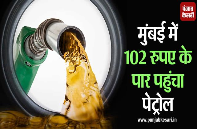 oil became expensive again today petrol crossed rs 102 in mumbai