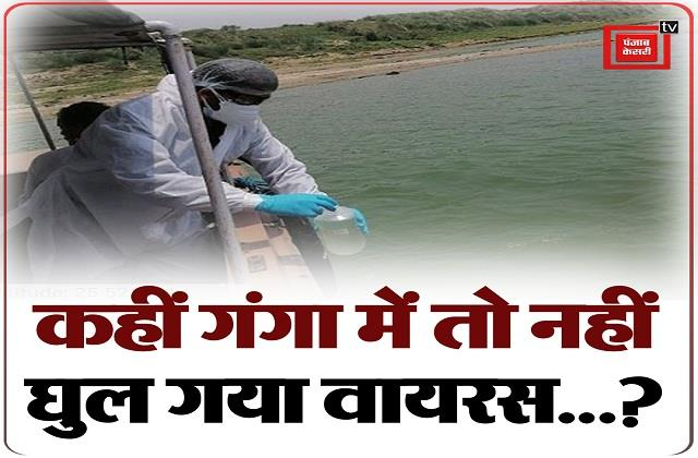 ganga water sample taken from bihar s buxar patna saran