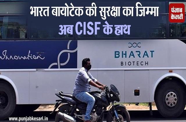 cisf is now responsible for the security of bharat biotech