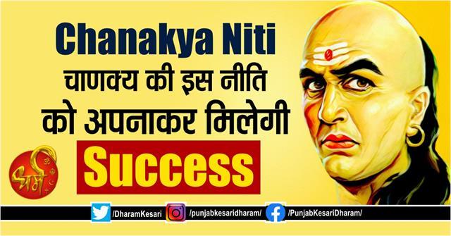 chanakya niti success