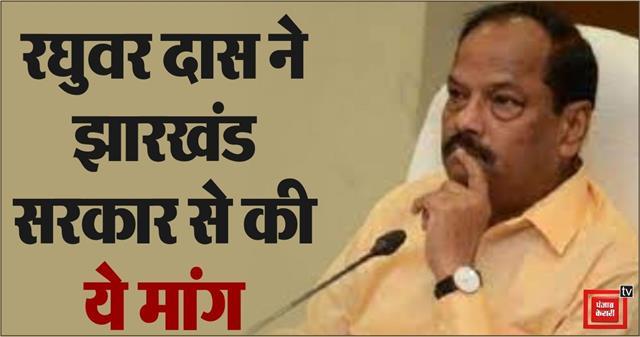 raghuvar das demand from jharkhand government