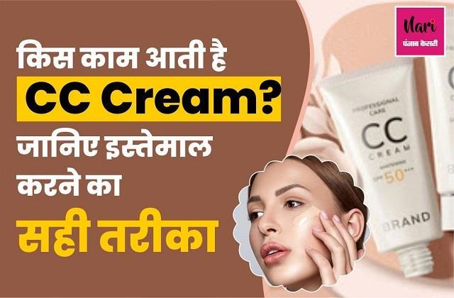 BB से कैसे अलग है CC Cream? जानिए इसके फायदे-नुकसान