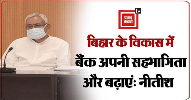 nitish kumar appeal to banks
