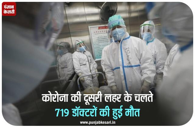 719 doctors died during second wave of covid 19