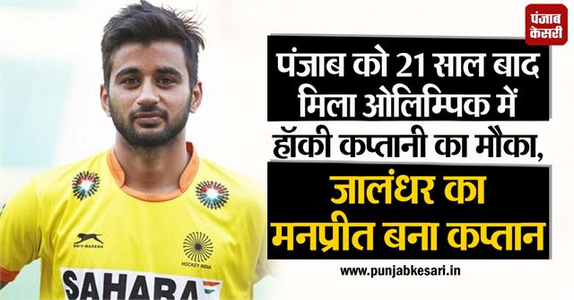 punjab got a chance to represent hockey in olympics after 21 years