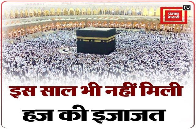 people will not be able to perform haj pilgrimage this year too