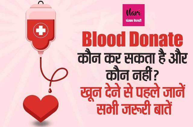 किस ग्रुप के लोग किन्हें करें Blood Donate? जानिए किन बातों का रखें ध्यान