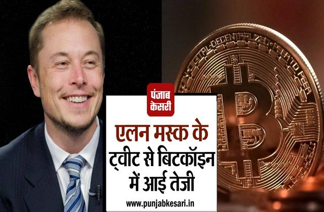 elon musk s tweet led to a rise in bitcoin tesla ceo said this