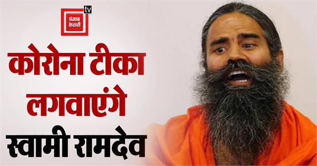 swami ramdev will get corona vaccine