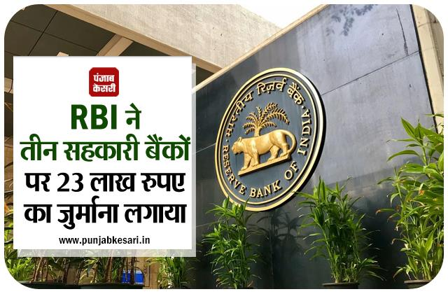 rbi imposes fine of rs 23 lakh on three cooperative banks