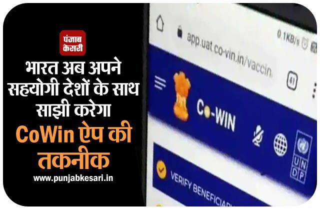 india will now share the technology of cowin app with its allies