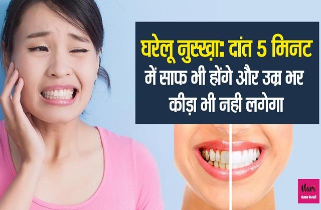 घरेलू नुस्खा: दांत 5 मिनट में साफ भी होंगे और उम्र भर कीड़ा भी नही लगेगा