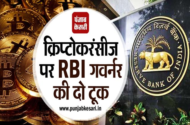 rbi governor bluntly on cryptocurrencies then investors breath stuck