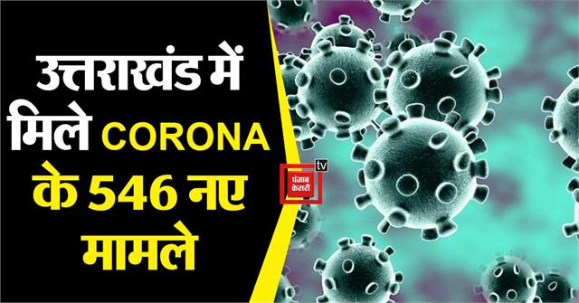 546 new patients of corona found in uttarakhand