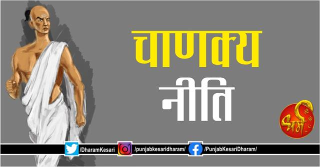 chanakya niti shastra in hindi