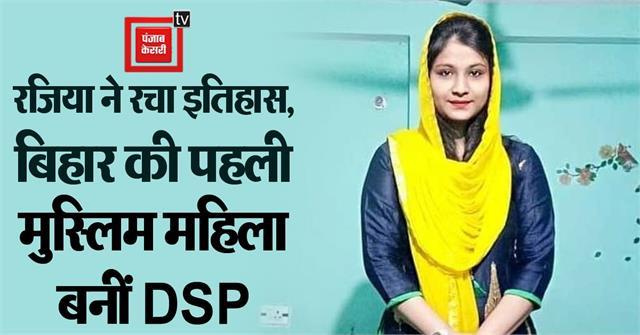 bihar first muslim woman became dsp