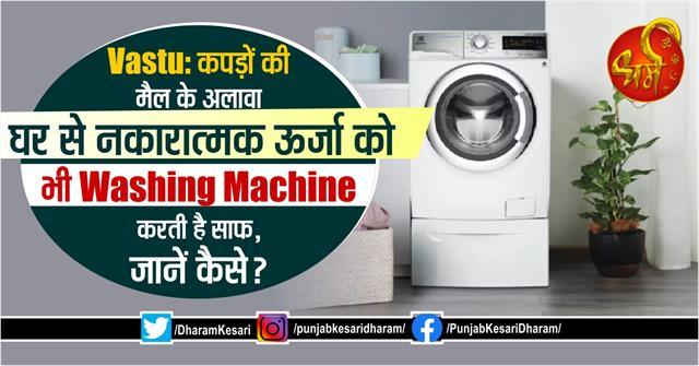 vastu tips for washing machine in hindi