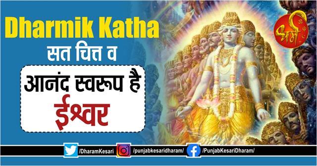 dharmik katha in hindi