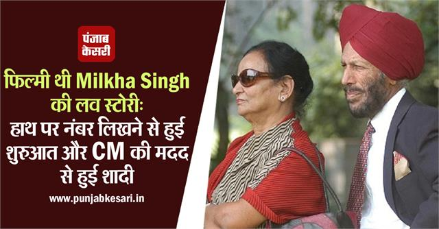 intresting milkha singh s love story read whole story