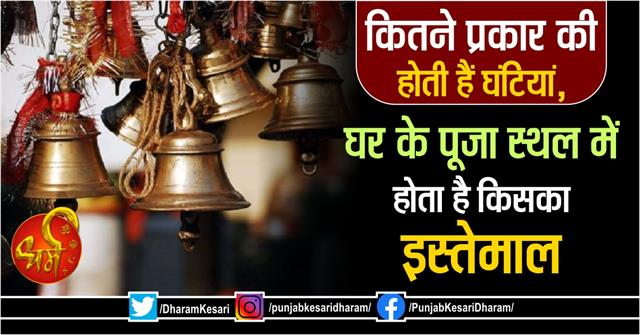 benefits of ringing bell