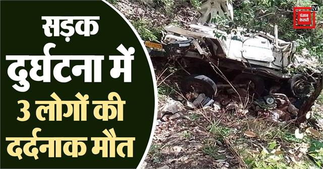 3 people died due to road accident
