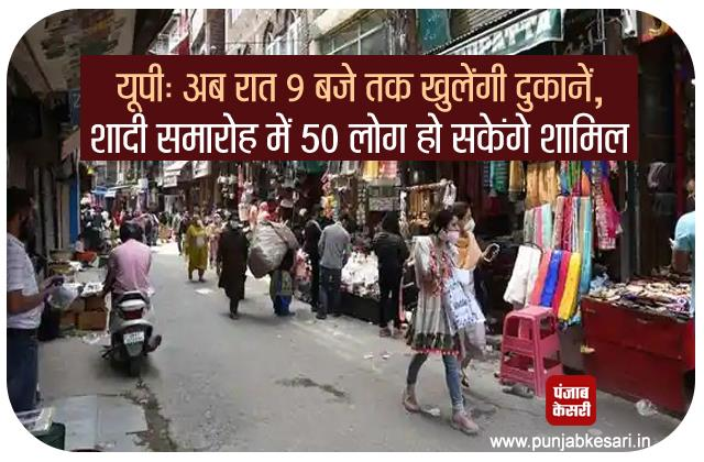 now shops will open till 9 pm in up