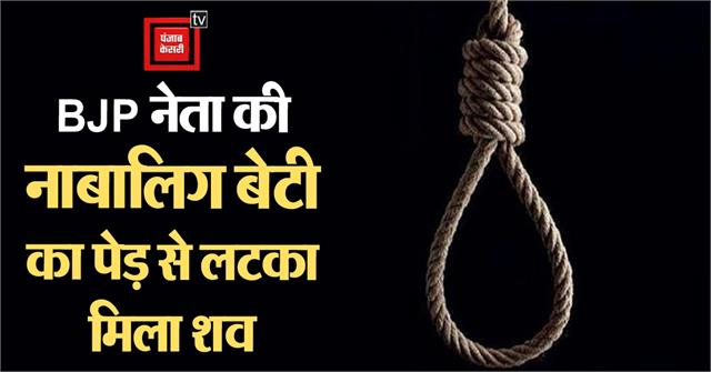 bjp leader minor daughter body found hanging from tree