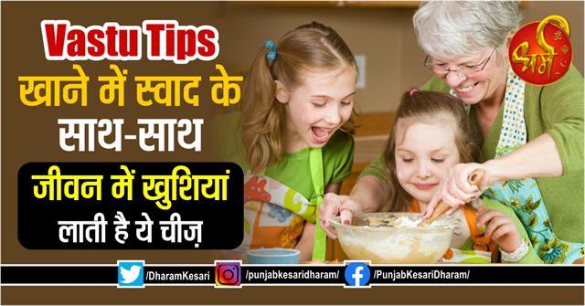 vastu tips of salt for wealth